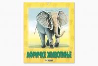 Зоо сликовница ( Афричке животиње )