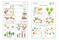 Математика за предшколце